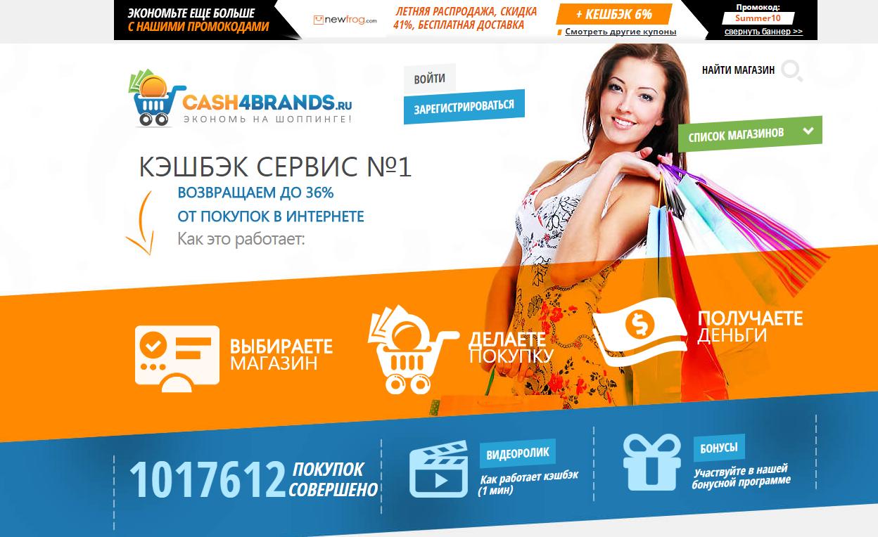 Как сделать cash back сервис