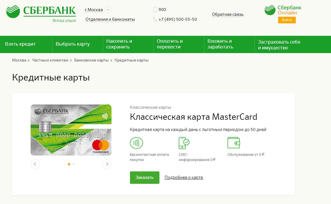 Как сделать кредитную карту сбербанк 703