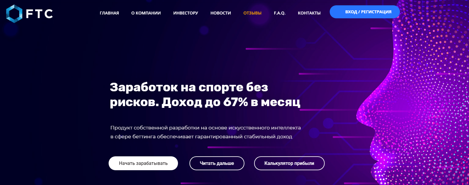 Future Technologies Company сайт