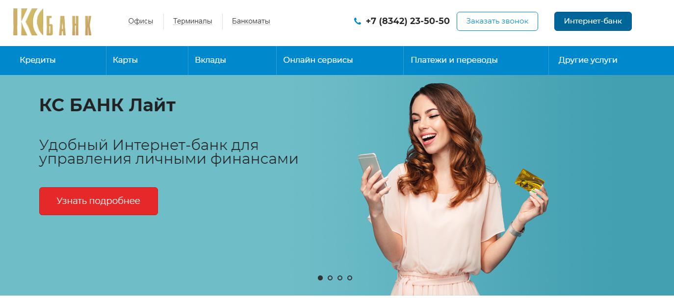 оформить заявку кс банк город саранск рейтинг компаний по займу