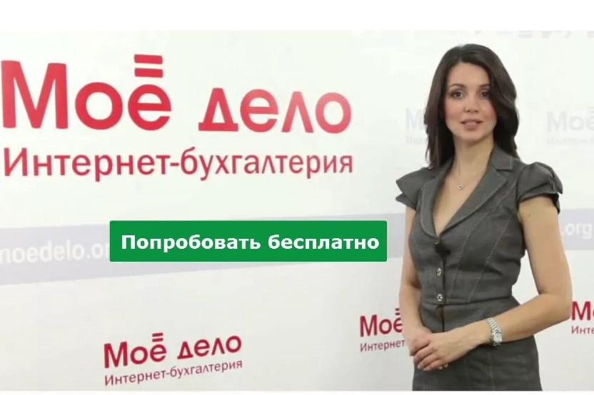 Мое дело интернет бухгалтерия бухгалтерское обслуживание организаций москва
