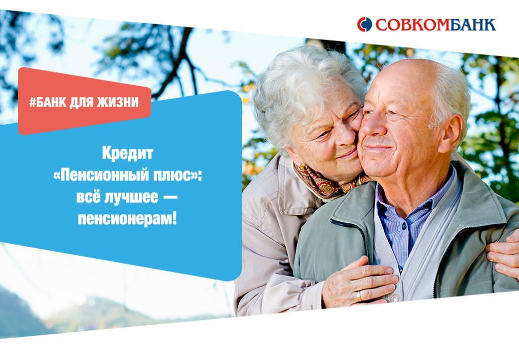 Совкомбанк вклады пенсионные пенсионный фонд личный кабинет тульская область